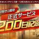 NCジャパン、『リネージュM』にて正式サービス開始200日の記念イベントを開始! 新マジックドール21種類を追加