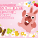 ポコパン、『LINE ポコポコ』3周年記念に渋谷マルイで「LINE ポコポコ 3rd Anniversary ポコパンツアー はじめましてポコタです!」を開催
