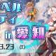 アソビモ、『アヴァベルオンライン-絆の塔-』全国オフラインイベント第3弾「アヴァベルパーティin愛知」を開催決定!