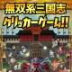 freep、クリッカーゲーム『三国志×王道クリッカー』のAndroid版を配信開始! ユーザー参加型国取り合戦‼︎