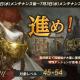 NCジャパン、『リネージュM』でレベル54以下向けの期間限定特殊ダンジョン「地下侵攻路」開催! レベル50以上向け新イベント「幸せの守護者」も