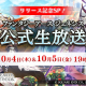 アソビモとスクエニ、最新作『ファンタジーアース ジェネシス』を特集する公式生放送「ビーモチャンネル」を10月4日、10月5日19時に放送!