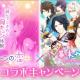 ボルテージ、読み物アプリ「100シーンの恋+」と「恋愛幕末カレシ~時の彼方で花咲く恋~」とのコラボを開催 待受やアイテムをプレゼント