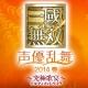 コーエーテクモゲームス、声優イベント『真・三國無双 声優乱舞 2014春 究極歌宴』を14年2月8日に開催決定!