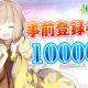 APPFAME Games、料理擬人化RPG『キュイディメ』の事前登録者数が10万人突破!