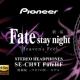 オンキヨー、ハイレゾ音源対応の密閉型インナーイヤーヘッドホン「SE-CH9T」が劇場版「Fate[HF]」とのコラボモデルの予約販売を19日15時より開始
