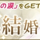 KADOKAWA、『感染×少女』で人気キャラクター「甘噛綴」の結婚イベント「貴方と綴る結婚式」を開催