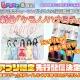 スタジオ斬、『しゃちほこ~る』でチームしゃちほこの新曲「ケモノノハナミチ」を3月30日18時よりアプリ限定で先行配信!