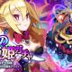 クローバーラボと日本一ソフト、『魔界ウォーズ』で新イベント開催!「★5 ロザリンド」が登場