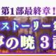 アニプレックス、『マギアレコード 魔法少女まどか☆マギカ外伝』でメインストーリー第10章3話「ここにあなたと…」を3月8日16時より配信!