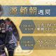 サイバード、『イケメン源氏伝 あやかし恋えにし』配信に先駆けて源頼朝(CV:福山潤)の本編ダイジェストPVを公開!
