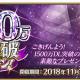FGO PROJECT、『Fate/Grand Order』で明日18時より「1500万DL突破キャンペーン」…★4サーヴァント1騎プレゼントや「叡智の業火★5」追加、連続ログインボーナスなど