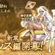 マーベラス、『剣と魔法のログレス いにしえの女神』に新章「クロノス編」を追加! 新武器「アヌビス」シリーズの「確率アップガチャ」も登場