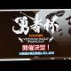 【速報4】スクエニ、『ドラゴンクエストライバルズ』公式大会「勇者杯 2019 秋」を開催決定!