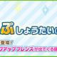 セガ、『けものフレンズ3』で☆4「コディアックヒグマ」「シャチ」が登場する期間限定しょうたいを開催!