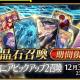 【App Storeランキング(12/15)】ガチャ施策で『Fate/Grand Order』が首位を獲得 2周年記念キャンペーン実施の『パワプロ』がTOP3入り