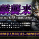 Snail Games Japan、『戦乱アルカディア』でイベント「麒麟襲来」を開催