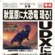ブリザード、『ハースストーン』の公式情報番組「Hearthstone World」をTwitchで開始 4月29日には東京・秋葉原UDXでイベントを開催