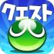 【App Storeランキング(3/27)】イベント開始の『ぷよぷよ!!クエスト』が6位に急浮上…『プロ野球PRIDE』がトップ5に復帰