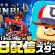 アソビズム、森山スタジオの最新作となるリアルタイムアクションストラテジーゲーム『ガンビット(GUNBIT)』のサービスを開始!