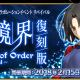 FGO PROJECT、『Fate/Grand Order』でコラボイベントリバイバル「復刻版:空の境界/the Garden of Order -Revival-」を本日より開催!