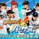 コロプラ、新作スポーツアクションゲーム『プロ野球バーサス』を配信開始 球団や選手はすべて実名で登場 全国のプレイヤーとオンラインで対戦!