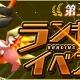 ガンホー、『パズドラレーダー』でランキングイベントを明日12時より開催…「煌雷神・ヘラ=ドラゴン」などモンスターメダルが目玉報酬に