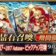 TYPE-MOON/FGO PROJECT、『Fate/Grand Order』で「ネロ祭再び~2017 Autumn~ピックアップ召喚(日替り)」を明日開催