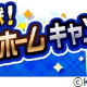 KONAMI、『実況パワフルプロ野球』で「家でも野球!ステイホームキャンペーン」を開催!