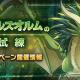 任天堂とCygames、『ドラガリアロスト』で「ミドガルズオルムの試練 ドロップ2倍キャンペーン」を本日15時より開始