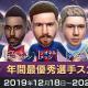 セガゲームス、『サカつくRTW』で新キャプテン特徴をもった新★5選手が登場する「年間最優秀選手スカウト」開催!
