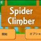 Spear Soft、『スパイダークライマー』をリリース…可愛い蜘蛛で冒険するアクションゲーム