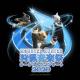 カプコン、「モンスターハンターオーケストラコンサート~狩猟音楽祭2020~」を10月3日20時よりオンライン・無観客生配信にて開催