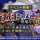 フジゲームス、『アルカ・ラスト』でストーリーイベント「盗賊王と反逆の影~異端なる絆~」を開催