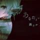 ポケラボとスクエニ、『SINoALICE』にモノガタリ「憎悪篇」新章を追加予定…「人魚姫」のモノガタリが登場