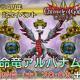 スクエニ、『星のドラゴンクエスト』で「決戦 神々の伝承その軌跡」と「命竜アルバナム」が本日20時より登場! 「命竜そうび」は明日から!