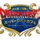 スクエニ、『ドラゴンクエストモンスターズ スーパーライト』モチーフレストラン1周年記念 特別メニューの提供決定