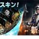 JOYCITY、『オーシャン&エンパイア: Oceans & Empires』で英雄システムなどの新コンテンツを追加するアップデートを実施