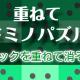 ワーカービー、パズルゲーム『重ねてドミノパズル』を「Amebaかんたんゲーム」で配信開始