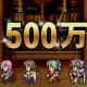 DeNAとスクエニ、『FFレコードキーパー』が500万DL突破! 記念に「ミスリル」を1日1個(最大21個)プレゼント