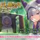 セガ、『リゼロス』で「【木漏れ日の微笑み】エミリア★3」が新登場するガチャ開始!