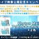 ブシロード、『D4DJ』よりPhoton Maidenの「HOT LIMIT」ライブ映像公開記念キャンペーン第4弾を開始! 「D4DJ D4 FES. -Departure-」のCMも公開