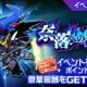 バンナム、『スーパーロボット大戦DD』で新イベント「奈落への誘い」を開催 「4ステップアップガシャ-奈落への誘い-」も実施中