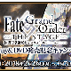 FGO PROJECT、『Fate/Grand Order』で「FGO THE STAGE Blu-ray&DVD 発売記念キャンペーン」を開始!