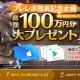 ネットマーブル、『ブレレボ』総額100万円大プレゼントキャンペーン第4弾を開始! 抽選で15名に1万円分のギフトコードをプレゼント!