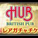 セガネットワークスの『サカつくシュート!』、英国風パプ「HUB」とのコラボ企画を実施…ドリンク購入でアイテムが当たるキャンペーンやイベントを開催