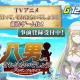 CTW、新作HTML5ゲーム『八男って、それはないでしょう!-アンサンブルライフ-』の事前登録受付を開始