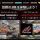 DMM、マルチコンバットオンラインゲーム 『War Thunder』のVRモード体験会を発表