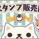 アンビション、今冬配信予定の癒し系ねこカフェ経営シミュレーションゲーム『にゃんきつ!』のLINEスタンプを販売開始