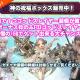 ガーラジャパン、『FOX-Flame Of Xenocide-』にてレイドバトル特攻効果付きゴッドスレイヤー装備が手に入る「神の祝福ボックス」を期間限定で販売開始!